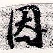 HNG066-0286