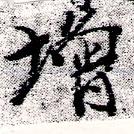 HNG066-0297
