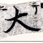 HNG066-0301