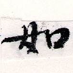 HNG066-0308