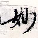 HNG066-0310