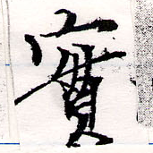 HNG066-0323