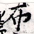 HNG066-0335