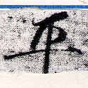 HNG066-0338