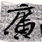 HNG066-0341