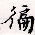 HNG066-0350