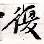 HNG066-0351