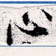 HNG066-0354
