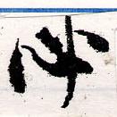 HNG066-0356