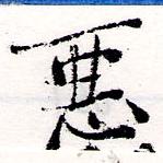 HNG066-0363