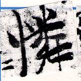 HNG066-0371