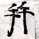 HNG066-0379