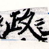 HNG066-0389