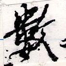 HNG066-0392