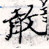 HNG066-0393