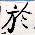 HNG066-0396