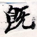 HNG066-0398