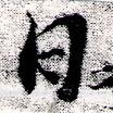 HNG066-0399