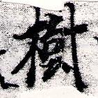HNG066-0423