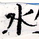 HNG066-0438