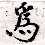 HNG066-0460