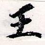 HNG066-0462