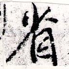 HNG066-0481
