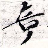 HNG066-0497