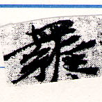 HNG066-0507