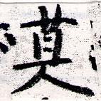 HNG066-0531