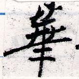 HNG066-0532