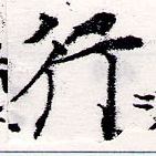 HNG066-0544