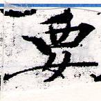 HNG066-0547