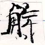 HNG066-0551