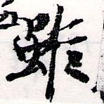 HNG066-0605