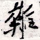 HNG066-0606