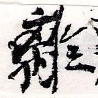 HNG066-0607