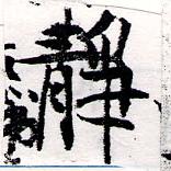 HNG066-0609