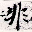 HNG066-0610