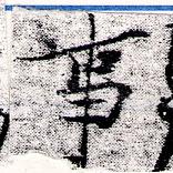 HNG066-0625a