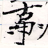 HNG066-0625b