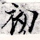 HNG066-0627a