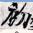 HNG066-0627b