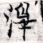 HNG066-0629a