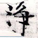 HNG066-0629b