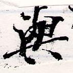 HNG066-0636a