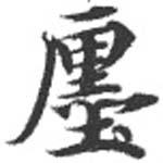 HNG072-0060