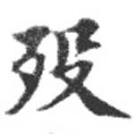 HNG072-0114