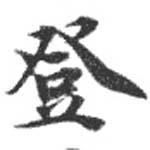 HNG072-0156