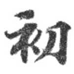 HNG072-0326